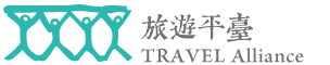 旅遊平臺 Travel Alliance